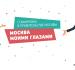 Стартовал набор стажеров программы «Москва моими глазами» сразу по четырем направлениям