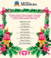 Лауреаты 2016 года журнала «Наша молодёжь»