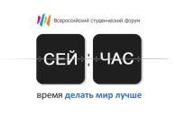 Центральной темой Всероссийского студенческого форума-2014 станет развитие инженерного образования
