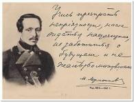 200 лет М.Ю. Лермонтову