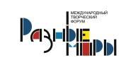 В КубГУ пройдет Международный творческий форум «Разные миры»