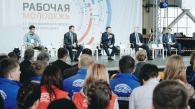 Всероссийский форум рабочей молодёжи возвращается в цеха