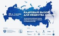 VII Всероссийский съезд Советов молодых ученых и специалистов