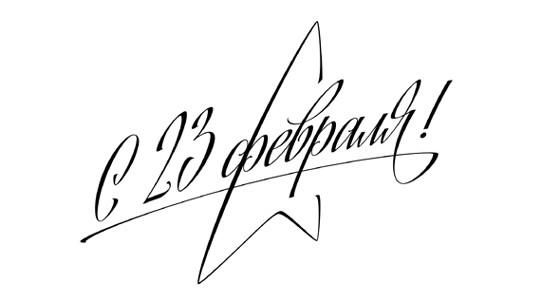 ❶С 23 февраля надпись пнг Поздравления с 23 февраля дорогому человеку Hello world!   Payne & Sons Body Shop с 23 февраля надпись png 2 }