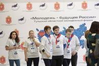 В Туле состоялся областной форум «Молодёжь – будущее России»