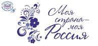 Конкурс проектов «Моя страна – моя Россия». Заявки до 1 апреля