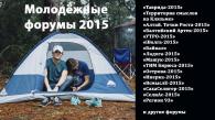 Большие молодёжные форумы 2015 года