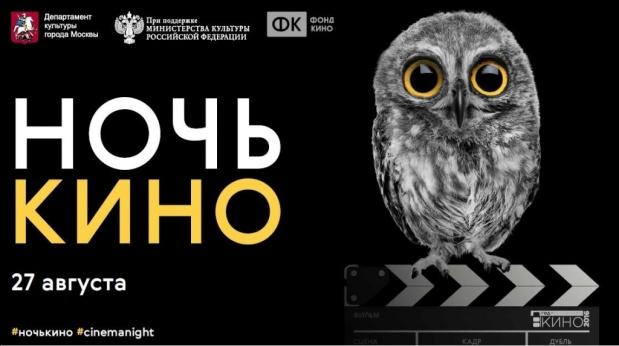 Акция «Ночь кино» пройдет во всех регионах России