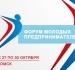 Форум молодых предпринимателей - Омск. Заявки до 20 октября