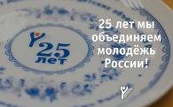 25 лет Национальному Совету молодежных и детских объединений России