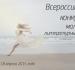 Всероссийский молодёжный конкурс малых литературных форм. Заявки до 18 апреля