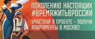 Всероссийский конкурс «Время жить в России». Заявки до 6 сентября