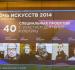 В Год культуры акция «Ночь искусств» станет всероссийской