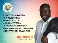Аду Яо Никэз: «Россия— моя вторая Родина»
