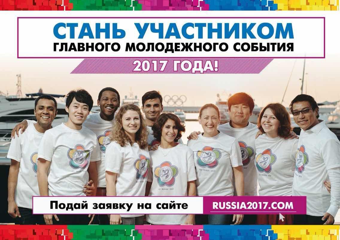 Фестиваль молодежи и студентов в 2018 году