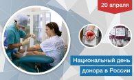 В России отмечают Национальный День донора крови