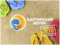 Международный молодежный форум «Балтийский Артек-2014»
