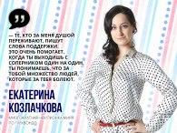 Екатерина Козлачкова: «Главный соперник— это всегда ты сам»