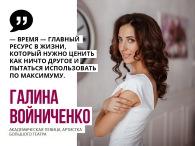 Галина Войниченко: «Я очень ценю время!»