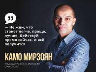 Камо Мирзоян: «Команда — ключ к успеху»