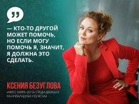 Ксения Безуглова: «Главное, что я могу дать людям — это надежду и веру в себя»