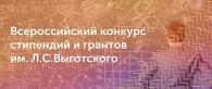 Конкурс стипендий и грантов им. Л.С. Выготского. Заявки до 14 февраля