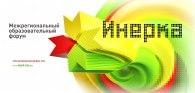 Молодежный образовательный форум «Инерка-2015». Заявки 25 июня