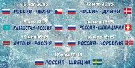 Чемпионат мира по хоккею 2016 года