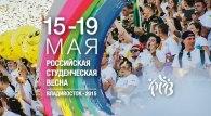 Программа фестиваля «Российская студенческая весна» во Владивостоке