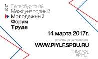 Международный молодёжный форум труда. Заявки до 23 января