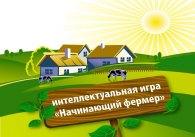 Игра «Начинающий фермер». Заявки до 1 марта