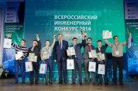 В Санкт-Петербурге наградили победителей III Всероссийского инженерного конкурса