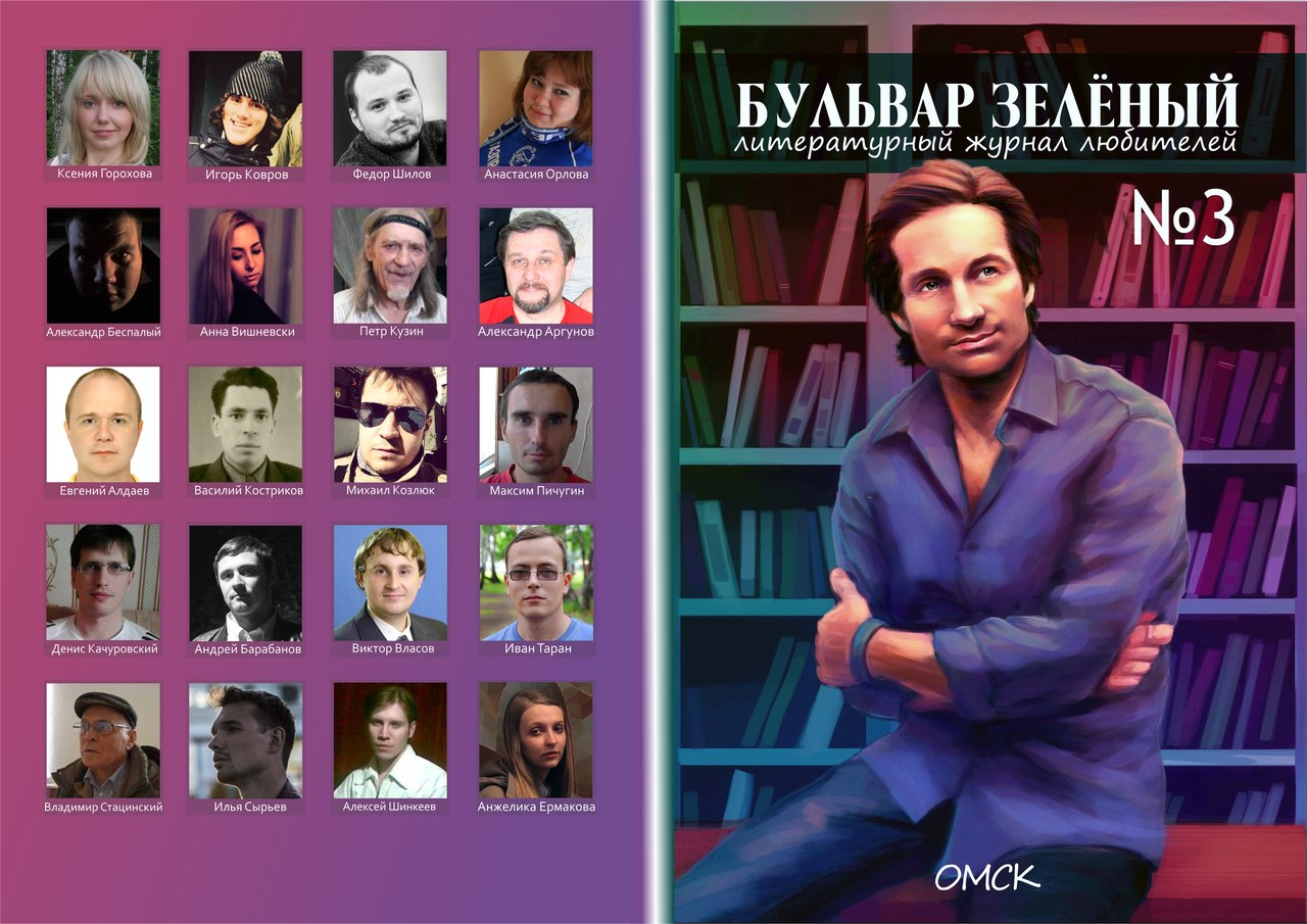 Журнал эротический бульвар 13 фотография