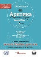 Продлён приём заявок на форум «Экспедиция Арктика» до 25 декабря