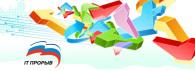 Конкурс «IT-прорыв». Заявки до30 апреля