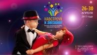 Фестиваль современного творчества «Навстречу к звездам». Заявки до 1 апреля