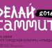 Платформа городских инициатив «Делай Сам» запускает свой собственный Дом Культуры