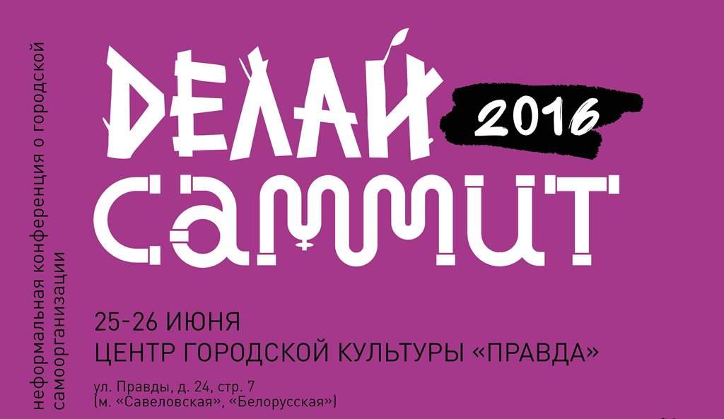 delaisammit_poster