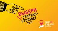 Выборы Стартап-cтолицы 2017