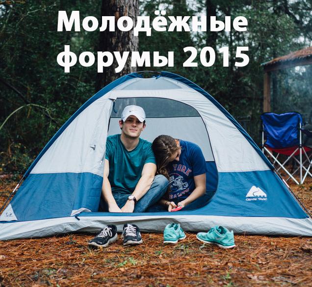 forumi2015