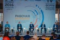 Итоги первого дня IV Всероссийского форума рабочей молодёжи