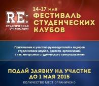Фестиваль студенческих клубов. Заявки до 1 мая