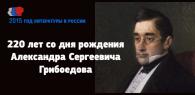 220 лет со дня рождения писателя и дипломата Александра Грибоедова
