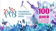 До «Российской студенческой весны» осталось 100 дней