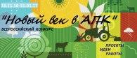 Всероссийский конкурс «Новый век в АПК». Заявки до 15 января