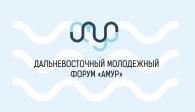 Форум Амур-2016. Регистрация до 1 июня