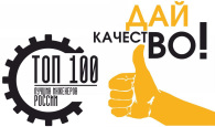 Конкурс «ТОП 100 лучших инженеров России». Заявки до 16 мая
