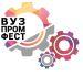 III Всероссийский студенческий научно-технический фестиваль «ВУЗПРОМФЕСТ»