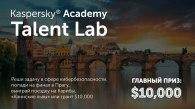 Конкурс от «Лаборатории Касперского»: Talent Lab. Заявки до 15 декабря