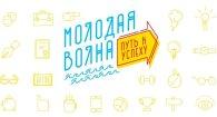 Форум Молодая Волна-2016. Регистрация до 24 апреля